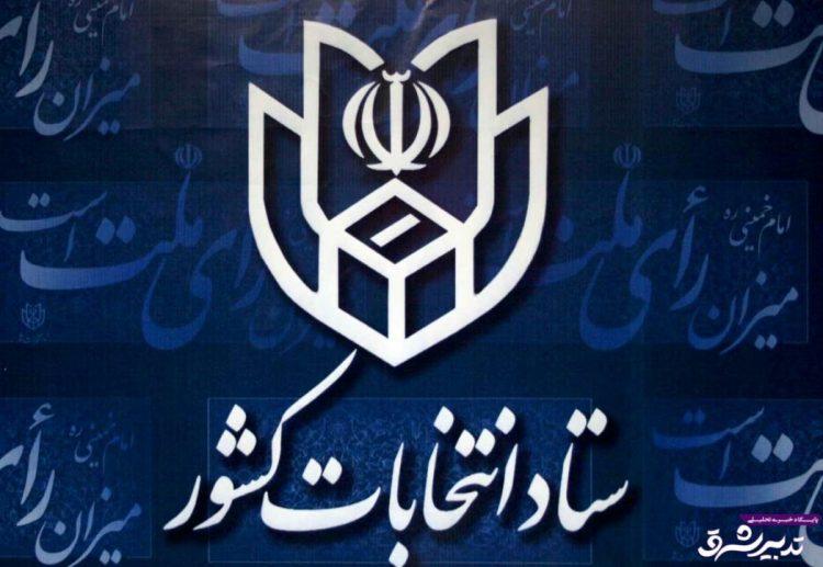 تصویر از رئیس ستاد انتخابات کشور: استفاده از عکس خاتمی در داخل ستادها بلامانع است