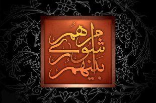 لیست امید شورای شهر تهران