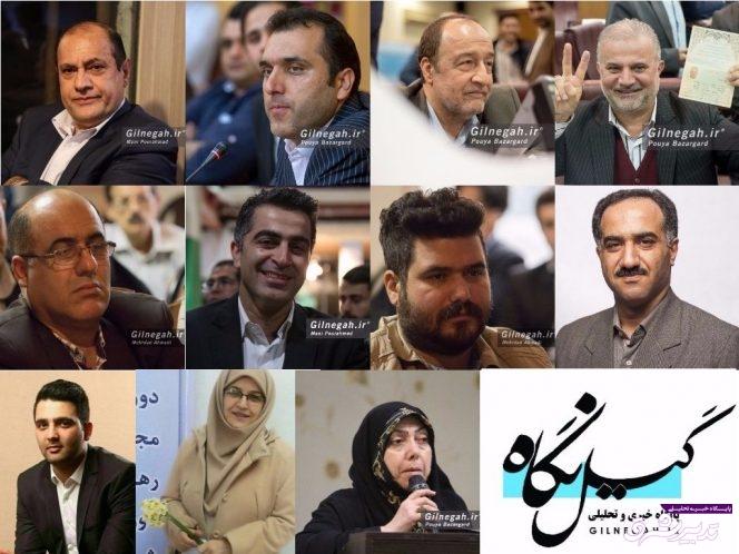 تصویر از لیست نهایی اصلاحطلبان در انتخابات شورای شهر رشت