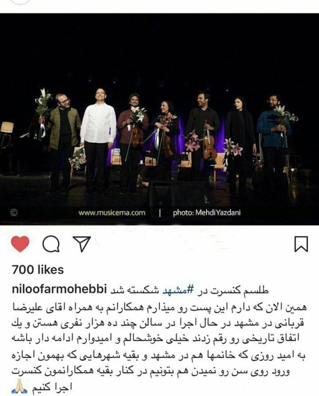 تصویر از خوانندهای که طلسم کنسرت را در مشهد شکست/ عکس
