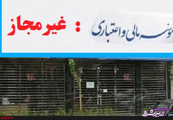 موسسات اعتباری مجاز از سوی بانک ملی