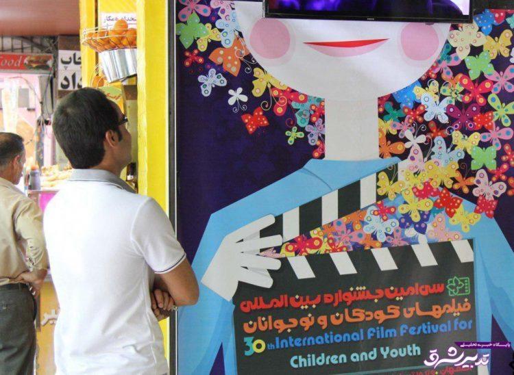 تصویر از آمادگی اصفهان برای برگزاری جشنواره فیلمهای کودکان و نوجوانان
