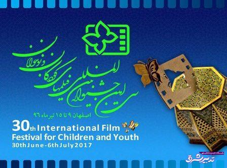 تصویر از راهیابی اثر کارگردان گیلانی به جشنواره بین المللی فیلم کودک