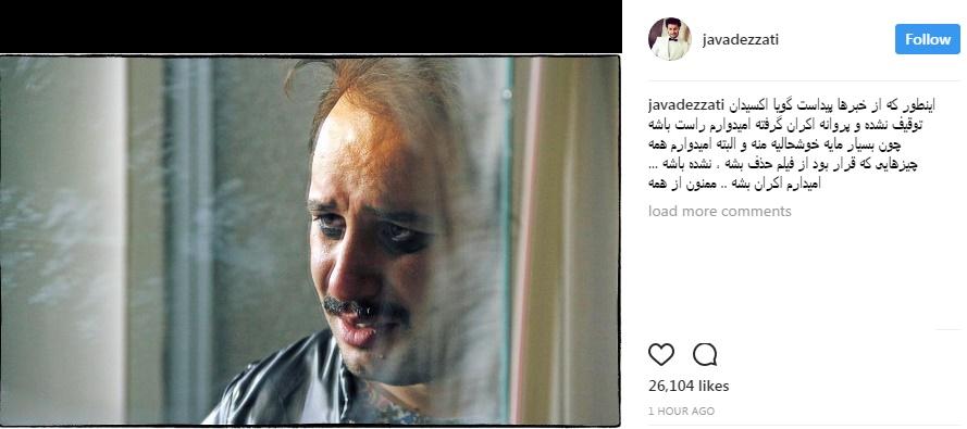 تصویر از واکنش جواد عزتی به پروانه نمایش گرفتن یک فیلم