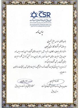 تصویر از شرکت گاز استان گیلان تقدیرنامه مسؤولیت های اجتماعی را دریافت کرد