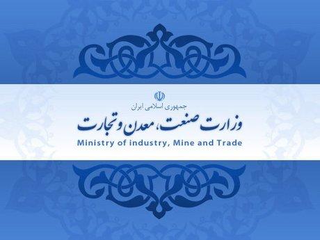 تصویر از شمارش معکوس برای تفکیک سه وزارتخانه/ آخرین وضعیت جداسازی بازرگانی از صنعت