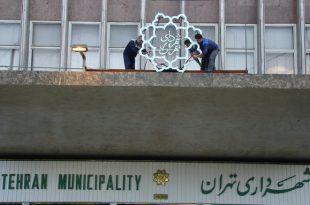 محمد علی نجفی شهرداری تهران