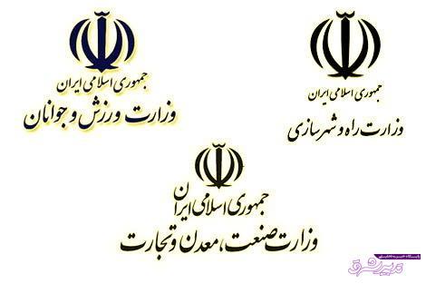 تصویر از موافقت کمیسیون برنامه با تفکیک ٣ وزارتخانه