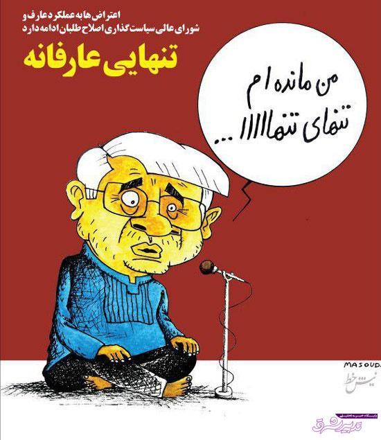 تصویر از آوازخوانی دکتر عارف!