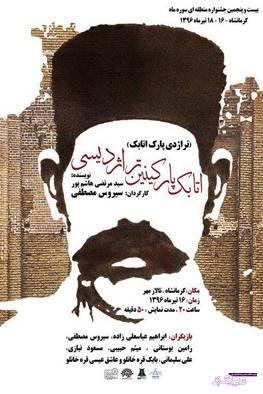 تصویر از «اتابک پارکینین تراژدیسی» در جشنواره منطقه ای تئاتر سوره کرمانشاه