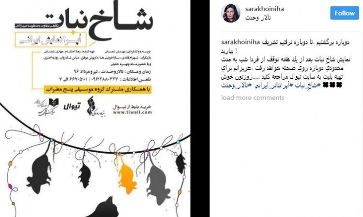 تصویر از از سرگیری اجرای یک اُپرا-تئاتر ایرانی بعد از یک هفته توقف