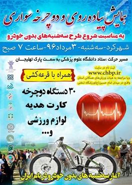تصویر از فردا طرح سه شنبه های بدون خودرو در شهرکرد آغاز می گردد