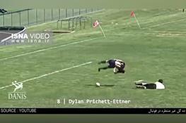 تصویر از فیلم | ۱۰ گل غیرمنتظره در فوتبال