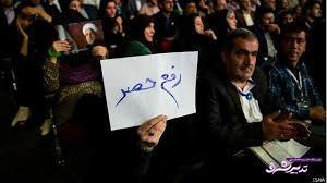 تصویر از تشکیل کمیته حصر در فراکسیون امید/جلسات روحانی با خاتمی