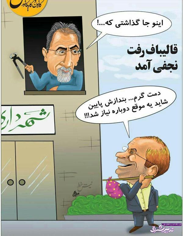 تصویر از تذکر گازانبری نجفی به قالیباف!