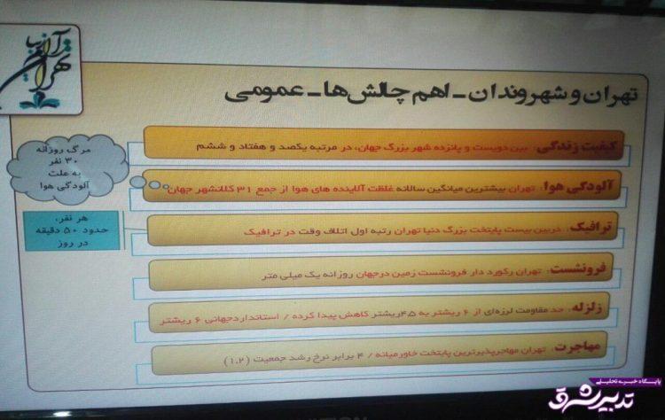 تصویر از مهرعلیزاده: 6 ماه است روی برنامه شهرداری کار کردهام/ 5 چالش اصلی شهر تهران؛ از ترافیک تا زلزله