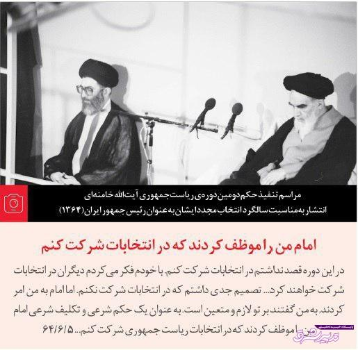 تصویر از چرا آیتالله خامنهای سال ۶۴ نامزد ریاستجمهوری شد؟