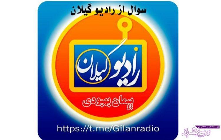 تصویر از دلیل انتشار مطالب کذب علیه مدیران استان چیست؟ / رادیو گیلان…راست یا دروغ