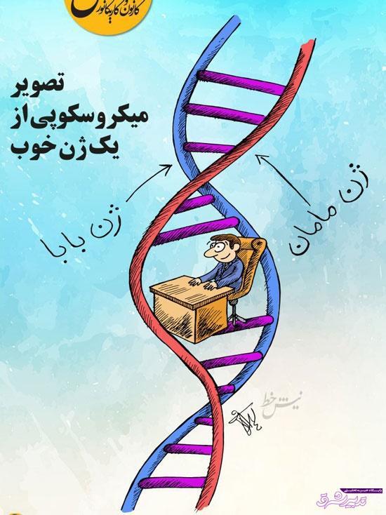 تصویر از تصویر جدید از یک ژن خوب!