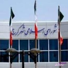 تصویر از ناظرین شورای شهر در سازمانهای شهرداری کرج تعیین شدند