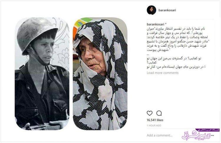 تصویر از واکنش باران کوثری به درگذشت مادر شهید حسن جنگجو/ عکس