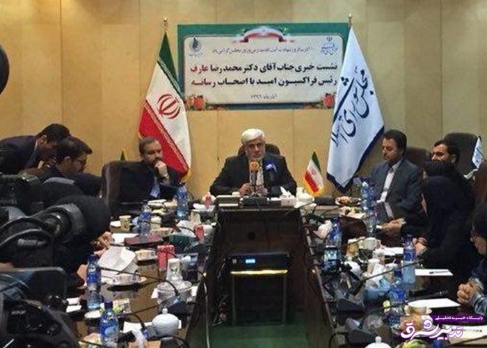 تصویر از عارف: آنها که احمدینژاد را به عرش اعلا بردند، پاسخگو باشند جای پسرم بودم، از ژن خوب حرف نمیزدم / دنبال ملاقات با موسوی و رهنورد هستیم