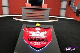 تصویر از استودیوی تلویزیونی پرسپولیس راهاندازی شد