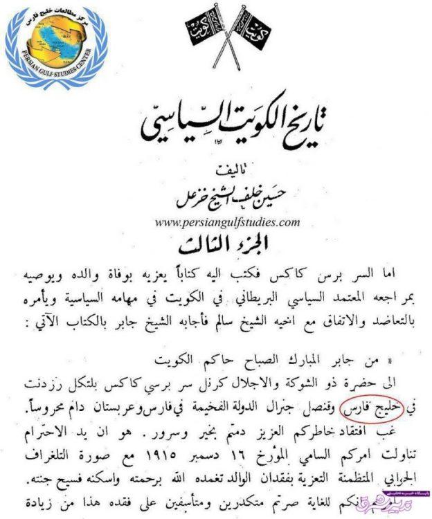 تصویر از نامهای با قدمت ۱۰۲ سال از کویت با ذکر نام خلیجفارس/ عکس