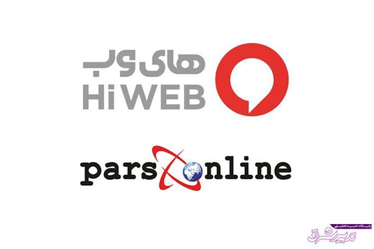 تصویر از های وب برای خرید پارس آنلاین ۸۸۲ میلیارد تومان خواهد پرداخت