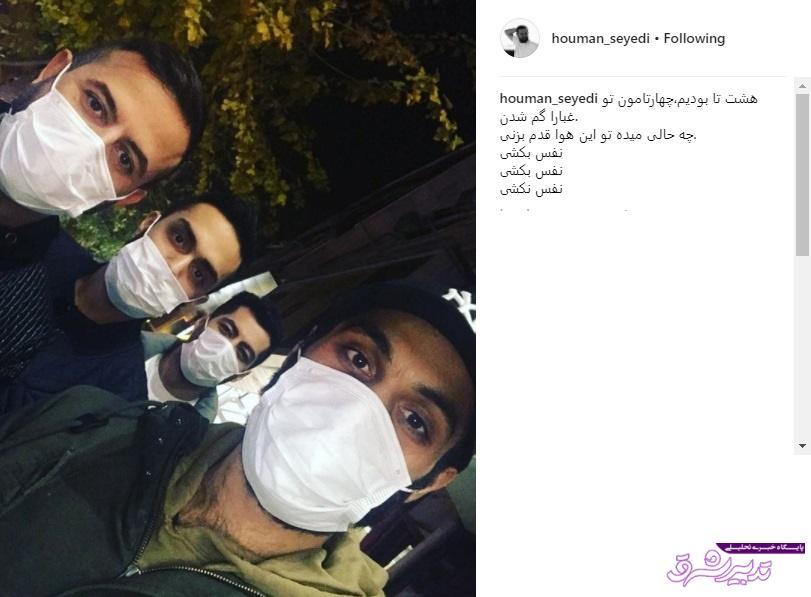 تصویر از شوخی بازیگر «عاشقانه» با آلودگی هوای تهران/ عکس