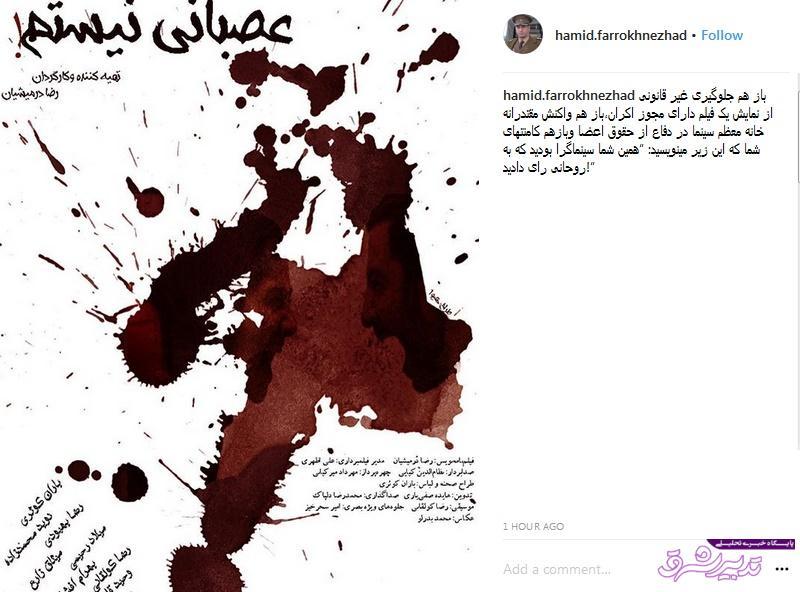 تصویر از واکنش تند حمید فرخنژاد به تعویق اکران «عصبانی نیستم»