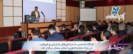 تصویر از کارگاه تخصصی «استراتژیهای بازاریابی و فروش» در پارک علم و فناوری استان سمنان برگزار شد