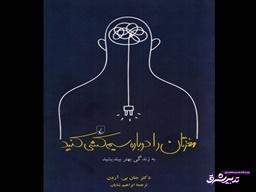 تصویر از کتابی برای افرادی که مغزشان نیاز به سیمکشی دارد