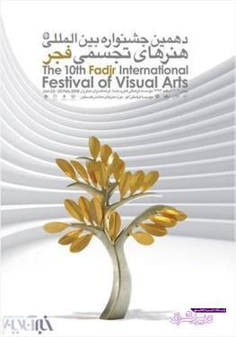 تصویر از برپایی جشنواره بین المللی ' هنرهای تجسمی فجر ' در مازندران