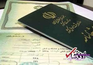 تصویر از حذف کپی شناسنامه و کارت ملی در ارایه خدمات دولتی
