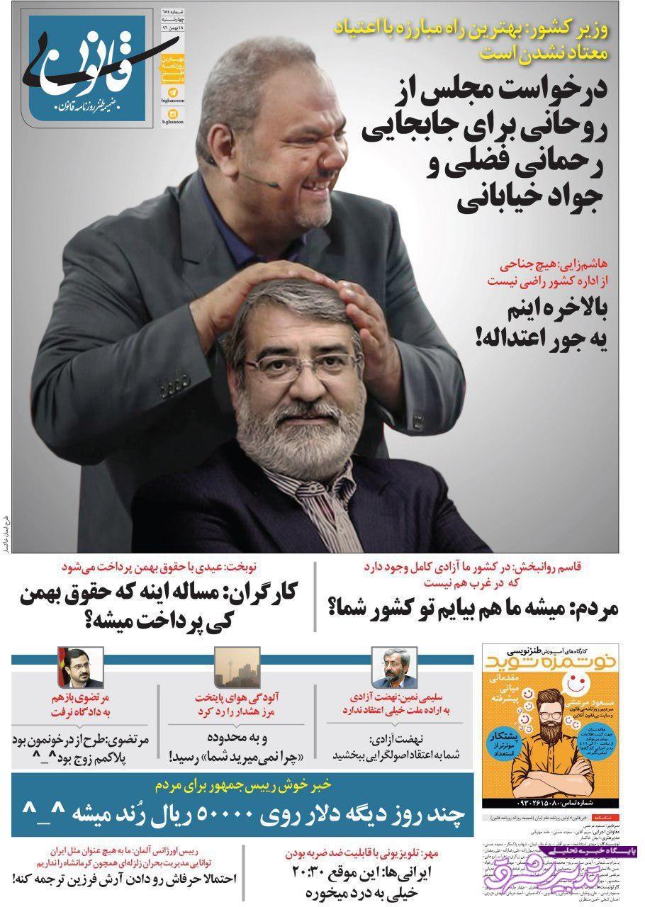 تصویر از متلک تصویری یک روزنامه به وزیر کشور و جواد خیابانی!