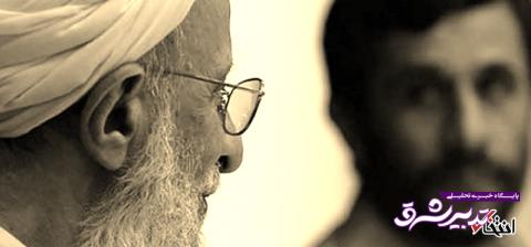 تصویر از کنایه ی آیت الله مصباح یزدی به احمدی نژاد؟