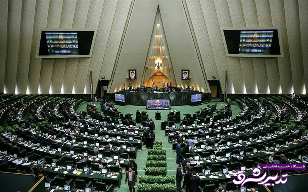 تصویر از یازده مصوبه مهم مجلس در بودجه ۹۷