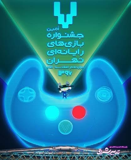 تصویر از ایرانسل حامی جشنواره بازیهای رایانهای تهران شد