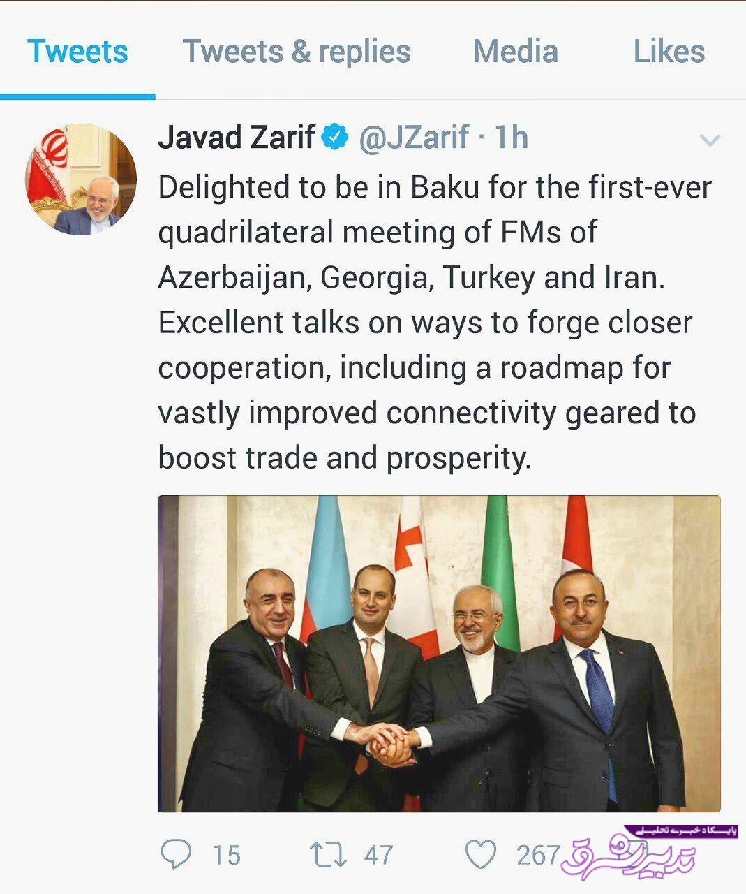 تصویر از توئیت ظریف درباره نشست چهارجانبه باکو/ عکس