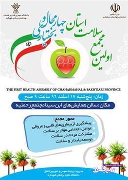 تصویر از نخستین مجمع سلامت استان چهارمحال و بختیاری برگزار میشود