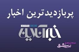 تصویر از از واکنش روحانی به فیلترینگ تلگرام تا اعتراض تند دو بازیگر «پایتخت»/ پربازدیدهای ۱۴ فروردین