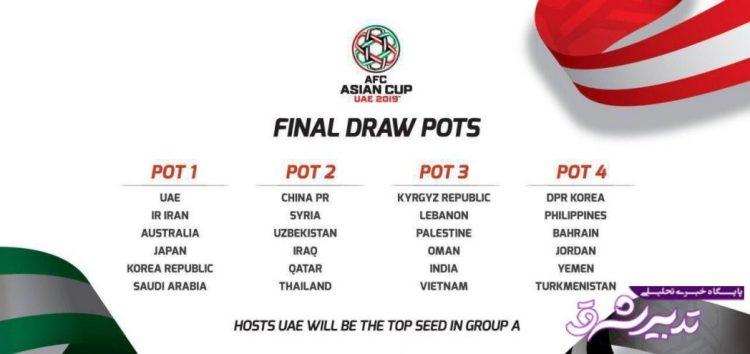 تصویر از ایران در کنار ژاپن، کره، استرالیا و عربستان در سید یک جام ملتهای آسیا