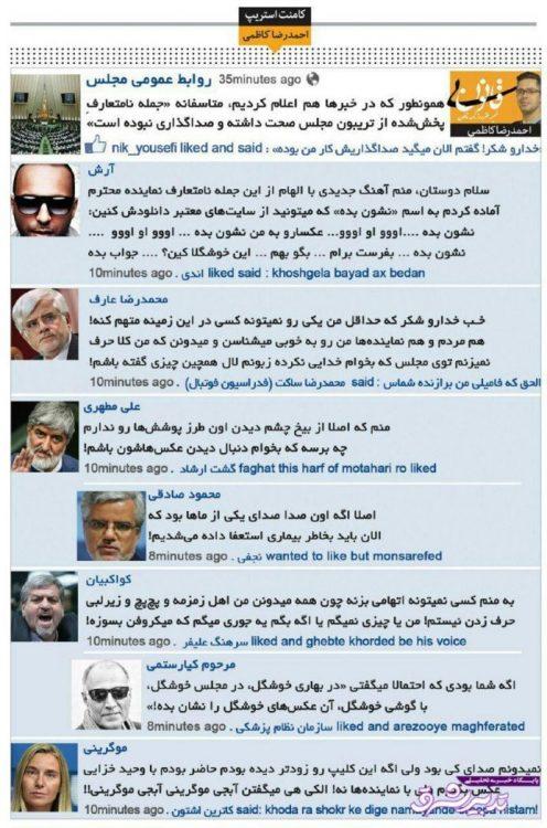 تصویر از واکنش موگرینی، آرش و علی مطهری به جمله «خوشگلا…»!