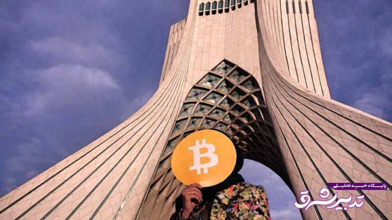 تصویر از ممنوعیت بیت کوین در ایران چه پیامدهایی خواهد داشت؟
