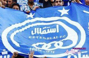 آکادمی باشگاه استقلال