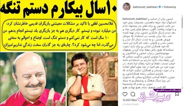 تصویر از انتقاد بهنوش بختیاری از بیتوجهی سینماگران به بازیگر پیشکسوت/ عکس
