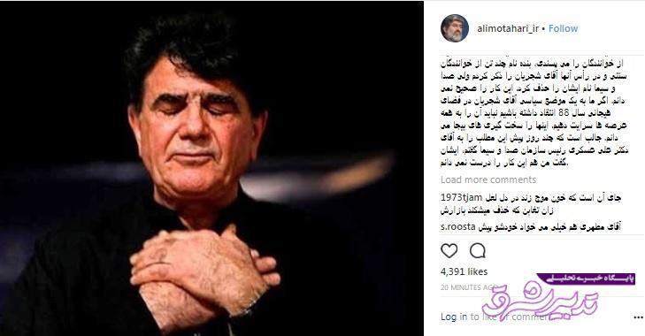 تصویر از مطهری:گفتم شجریان خواننده محبوبم است،تلویزیون سانسورکرد/رئیس صداوسیما گفت من هم این را درست نمیدانم
