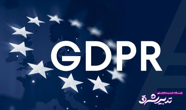 قانون GDPR اتحادیه اروپا