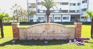 دانشگاه گیلان